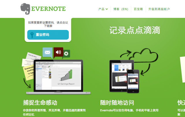 Evernote Chinese